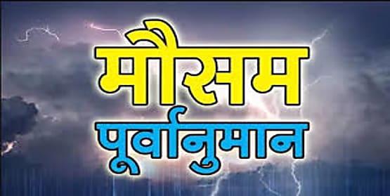 बिहार के इन 5 जिलों में अगले 2-3 घंटों के बीच वज्रपात,आंधी के साथ वर्षा की संभावना,मौसम विभाग ने जारी किया अलर्ट
