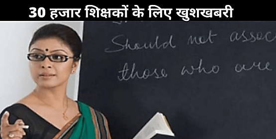 बिहार के 30 हजार शिक्षकों के लिए खुशखबरी, सरकार ने जारी किया आदेश, अब जल्द मिलेगा नियोजन पत्र