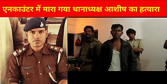 BIG BREAKING: दिलेर थानाध्यक्ष आशीष सिंह का हत्यारा दिनेश मुनि STF के साथ मुठभेड़ में ढेर,एनकाउंटर की कहानी सूत्रों की जुबानी
