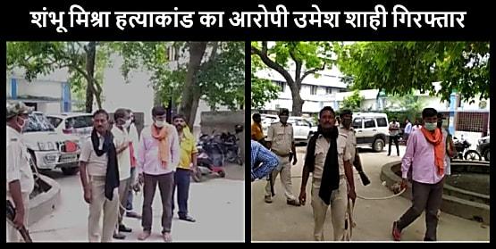 बड़ी खबर : जदयू विधायक पप्पू पांडेय के करीबी शंभू मिश्रा हत्याकांड का मुख्य आरोपी उमेश शाही गिरफ्तार, बीजेपी नेता कृष्णा शाही का भाई है उमेश