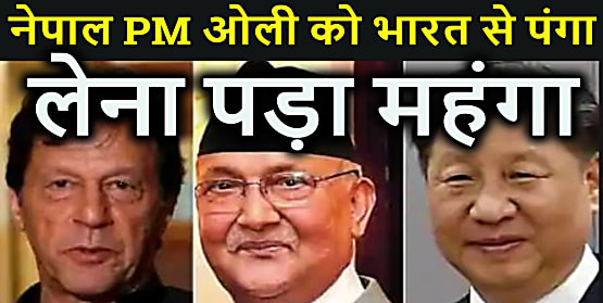 बस कुछ दिनों के मेहमान हैं अब नेपाल PM ओली, भारत से पंगा लेना पड़ा महंगा