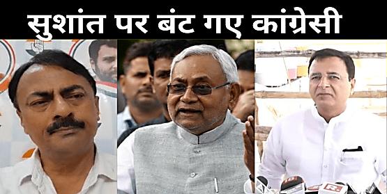 सुशांत पर बंट गए कांग्रेसी,राष्ट्रीय प्रवक्ता ने CM नीतीश को संविधान पढ़ने की नसीहत दी तो बिहार कांग्रेस नेताओं ने फैसले को सराहा