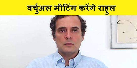 चुनावी तैयारी में जुटी कांग्रेस,6 अगस्त को बिहार के 1 हजार नेताओं-कार्यकर्ताओं से बात करेंगे राहुल गांधी