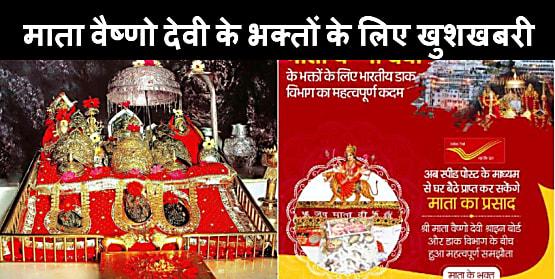 माता वैष्णो देवी के भक्तों के लिए खुशखबरी, अब घर बैठे मिल जायेगा प्रसाद