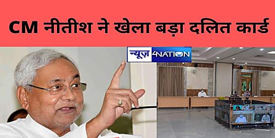 बिहार विस चुनाव से पहले CM नीतीश का बड़ा दलित कार्ड,अगर किसी महादलित की हत्या हुई तो परिवार को मिलेगी सरकारी नौकरी