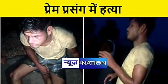 जहानाबाद में युवक की पीट-पीटकर हत्या, महिला के साथ प्रेम प्रसंग का आरोप