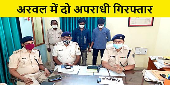 अरवल में दो अपराधी चढ़े पुलिस के हत्थे, हथियार और जिन्दा कारतूस बरामद