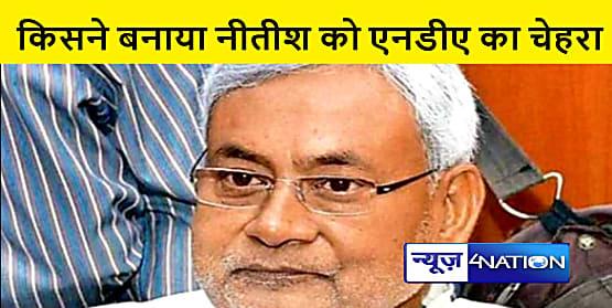 नीतीश कुमार को किस नेता ने बनाया बिहार एनडीए का चेहरा, पढ़िए उनके सीएम बनने की इनसाइड स्टोरी