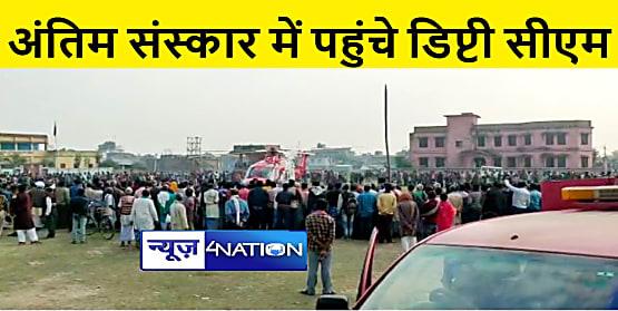 चाची के अंतिम संस्कार में शामिल होने हेलिकॉप्टर से पहुंचे उपमुख्यमंत्री, देखने के लिए उमड़ी लोगों की भीड़