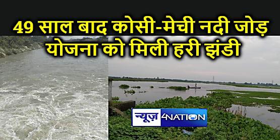 देश का दूसरी बड़ी कोसी-मेची नदी जोड़ योजना बिहार में, चार जिलों में सिंचाई की व्यवस्था