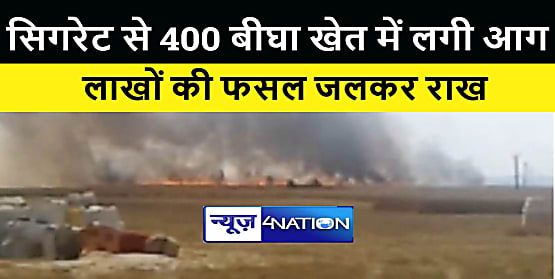 400 बीघा खेत में लगी आग को बुझाने बिगड़ी गाड़ियों से पहुंचे दमकलकर्मी, लोगों ने मारपीट का भगाया