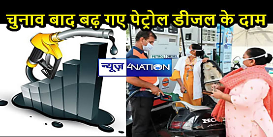चुनाव खत्म होते ही आम आदमी की जेब को लगा झटका, इतनी बढ़ गई पेट्रोल-डीजल की कीमतें