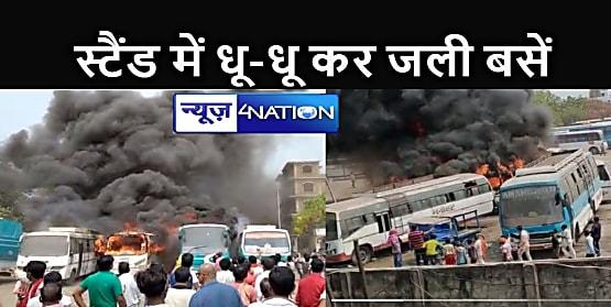 MUZAFFARPUR NEWS : बैरिया बस स्टैंड में 3 बस जलकर खाक,अचानक लगी आग से मची अफरातफरी
