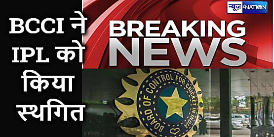 BIG BREAKING : BCCI ने की आइपीएल स्थगित करने की घोषणा, लगातार दूसरे दिन मिले संक्रमित खिलाड़ी