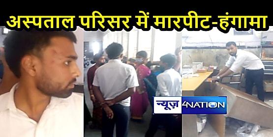 BIHAR NEWS: महिला की मौत से गुस्साए लोग, अस्पताल में की तोड़फोड़, दो कर्मियों को किया घायल