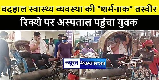 बिहार में फिर खुली स्वास्थ्य व्यवस्था की पोल, रिक्शे पर ऑक्सीजन के साथ अस्पताल पहुंचा युवक