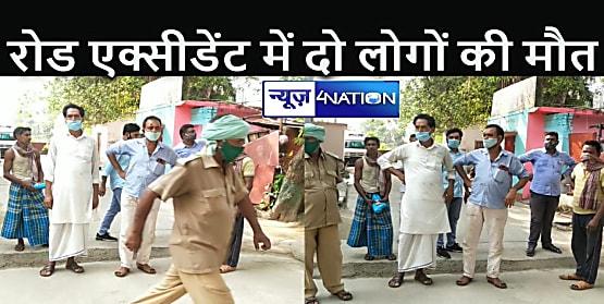 BIHAR NEWS : एनएच 31 पर तेज रफ्तार का कहर, हादसे में दो लोगों ने गंवाई जान