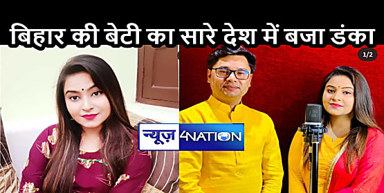 बिहार की बेटी अनन्या सिंह ने संगीत के क्षेत्र में मचायी धूम, अपनी उम्र से ज्यादा अवार्ड और सम्मान पाकर हैं गदगद