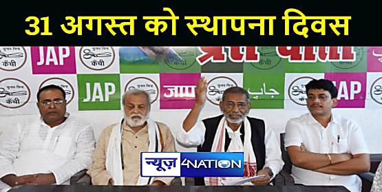 जन अधिकार पार्टी 31 अगस्त को मनाएगी छठां स्थापना दिवस, कार्यकर्त्ता घरों और कार्यालय में लगायेंगे झंडा