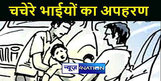 BIHAR NEWS : बदमाशों ने चचेरे भाईयों का किया अपहरण, फिरौती में मांगे बीस लाख रूपये