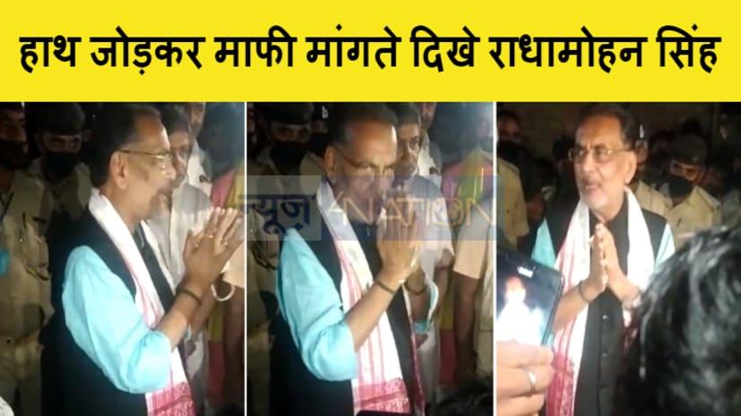 BJP सांसद राधामोहन सिंह हाथ जोड़कर माफी मांगते दिखे, बंधक बने भतीजे को छुड़ाने के लिए हाथ जोड़कर ग्रामीणो से लगाई गुहार