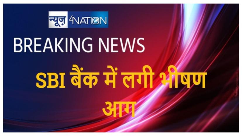 मुजफ्फरपुर में SBI बैंक में लगी भीषण आग, लाखों का हुआ नुकसान