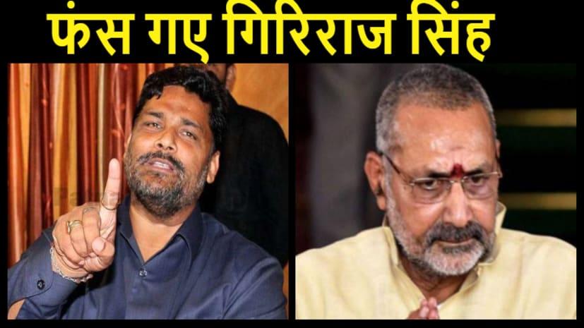 अपने ही बयान से हुई बीजेपी सांसद की भारी फजीहत, पप्पू यादव ने कहा देशद्रोही हैं गिरिराज सिंह