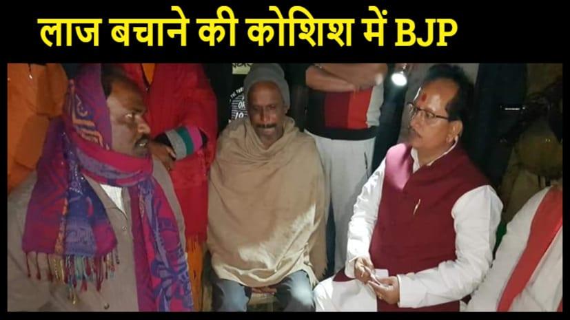 संकल्प रैली के बाद बीजेपी को आई शहीद की याद, झेंप मिटाने के लिए शहीद पिंटू सिंह के घर पहुंचे मंत्री
