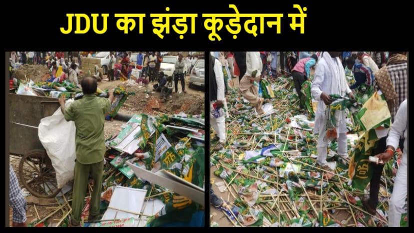 संकल्प रैली के बाद JDU का झंडा कूडे़दान में, तेजस्वी ने तस्वीरें शेयर कर कसा तंज