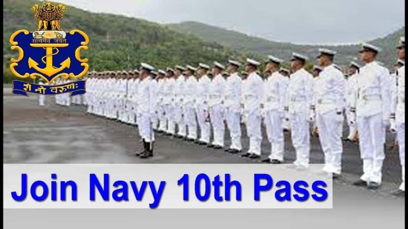 Indian Navy में निकली बंपर भर्ती, 10वीं पास करें अप्लाई, जानिए डिटेल्स