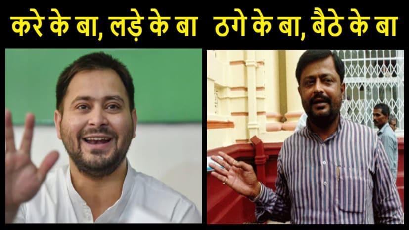 बिहार में शुरू हुआ स्लोगन वार, तेजस्वी के करे के बा, लड़े के बा पर JDU ने कहा लूटे के बा