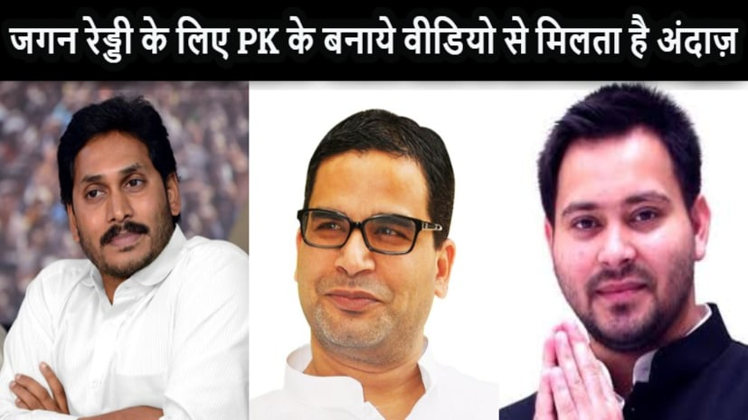 चुनाव प्रचार वाला तेजस्वी का वीडियो रिलीज, जगन रेड्डी के लिए PK के बनाये वीडियो से मिलता है अंदाज़