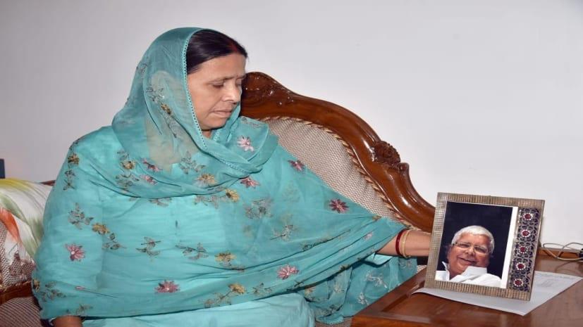 पांचवे चरण के चुनाव से ठीक पहले राबड़ी देवी ने लालू प्रसाद की तस्वीर के साथ की भावुक अपील,कहा- जनता की अदालत में मिलेगा इंसाफ