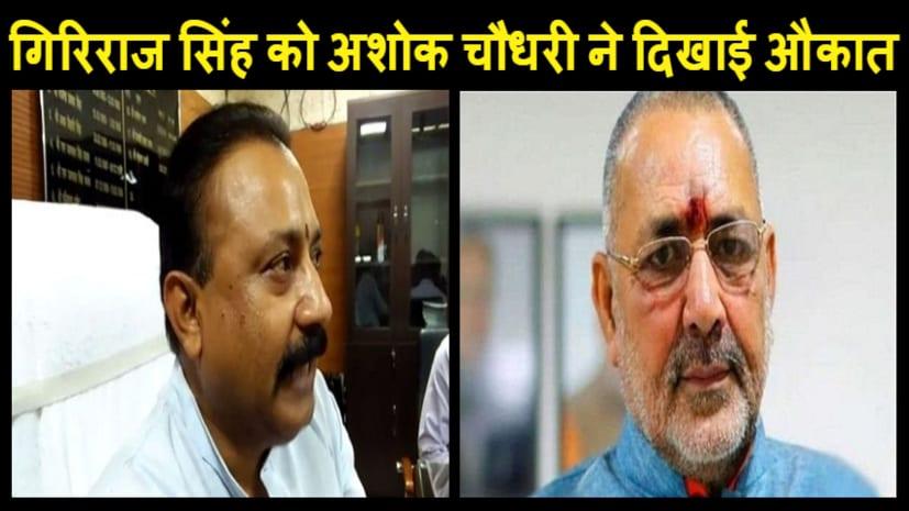 गिरिराज को जदयू का जवाब, उनकी हैसियत नहीं नीतीश कुमार को नसीहत देने की