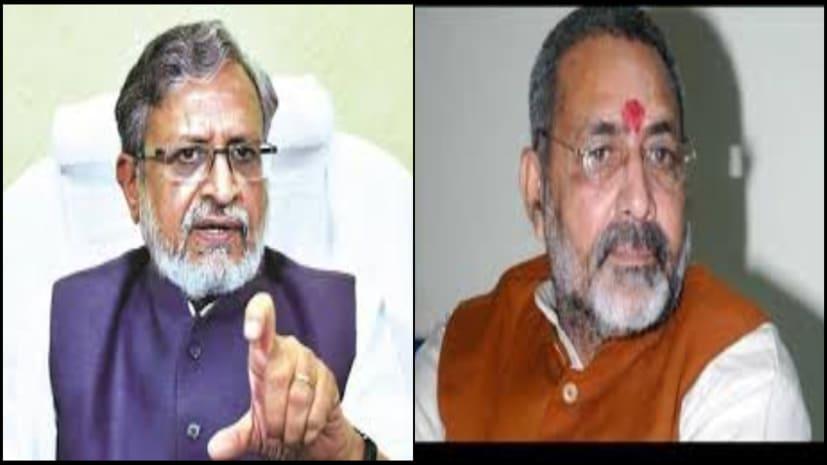 सुशील मोदी का गिरिराज पर निशाना, कहा- सीएम इफ्तार भी करते हैं और फलाहार भी