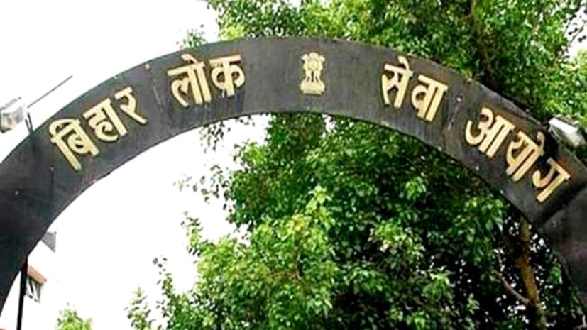 बिहार में SDO और DSP बनने के लिए फिर मिलेगा मौका, बीपीएससी ने जारी किया नोटिफिकेशन
