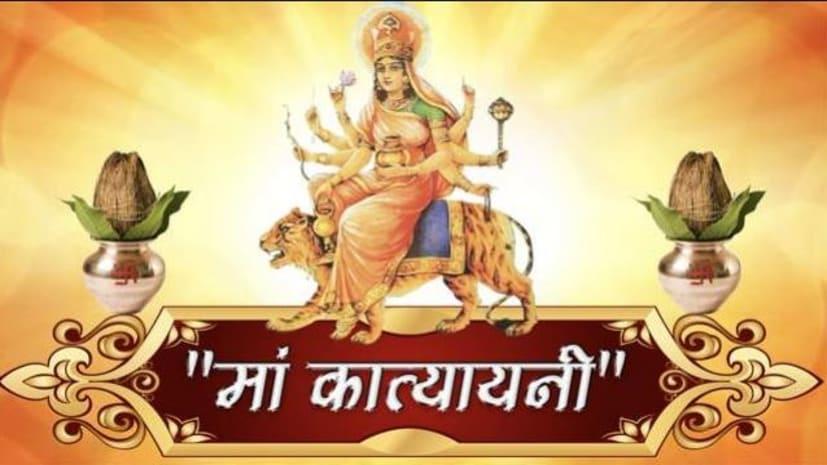 नवरात्र का आज छठा दिन, मां दुर्गें के छठे स्वरुप कात्यायनी की हो रही पूजा अर्चना