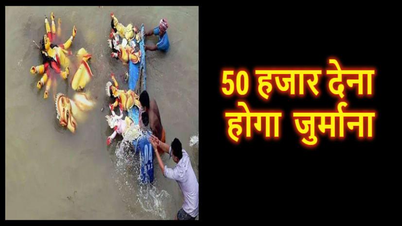 गंगा में प्रतिमा विसर्जन करने पर लगेगा 50 हजार  जुर्माना, केन्द्र सरकार ने जारी की एडवाइजरी