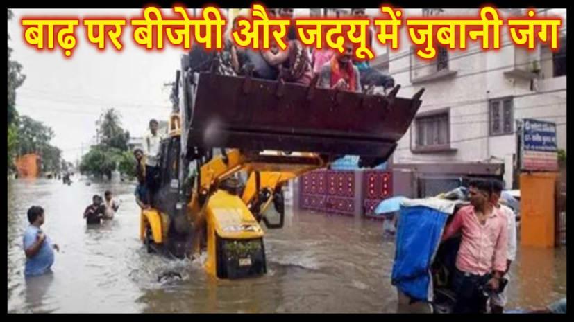 बाढ़ पर सियासत : जदयू का बीजेपी पर हमला, सबकुछ अच्छा तो हमारी सरकार...कुछ छूट गया तो अकेले नीतीश जिम्मेवार, वाह जी वाह…
