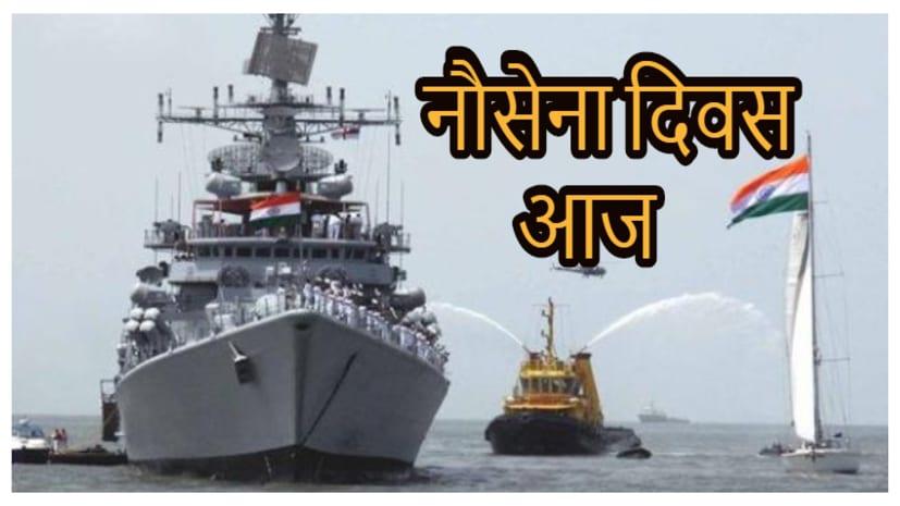 भारतीय नौसेना दिवस आज, जानिए क्यों मनाया जाता है यह दिवस
