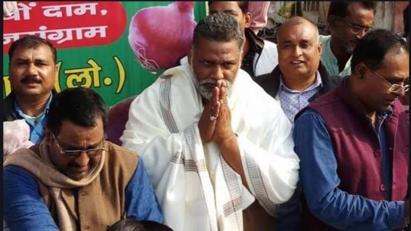 महंगाई के विरोध में पप्पू यादव का अनोखा प्रदर्शन जारी, कल सुशील मोदी के आवास पर बेचेंगे सस्ता प्याज