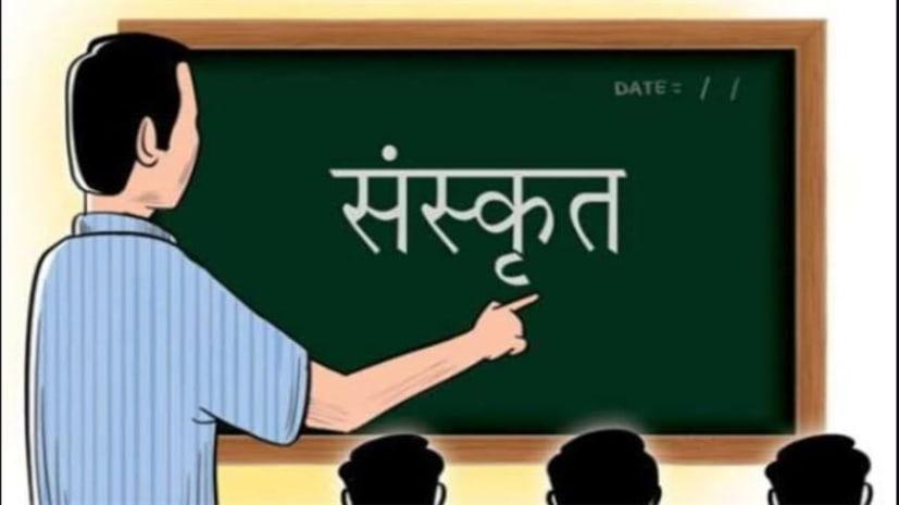 खुशखबरी:  संस्कृत विद्यालय के शिक्षकों और कर्मियों के वेतन भुगतान के लिए राशि जारी, राज्य सरकार ने रिलीज किया 35 करोड़