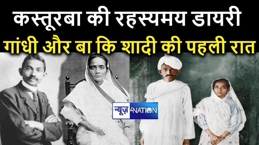 कस्तूरबा की डायरी: गांधी और बा कि शादी की पहली रात,उनकी पीठ पर मेरे नाखूनों के चार अर्धचन्द्राकार खरोचों ने मुझे उतेजित कर दिया....फिर.....