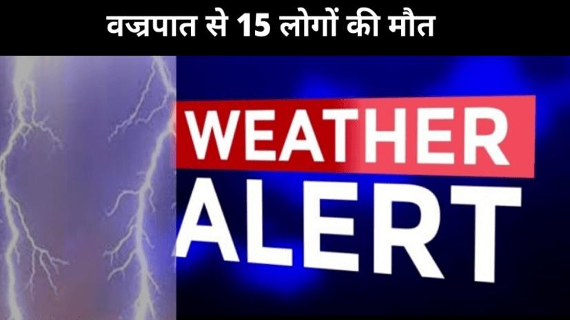बिहार में वज्रपात से 15 लोगों की मौत, मौसम विभाग ने 24 घंटे का जारी किया अलर्ट