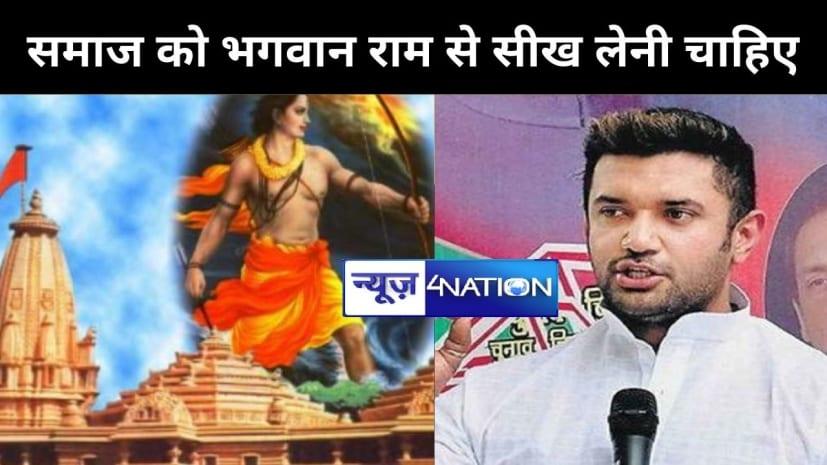 चिराग पासवान बोले- आज के समाज को भगवान राम से सीख लेनी चाहिए,उनके दिखाए रास्ते पर चल कर राम राज्य ला सकते हैं