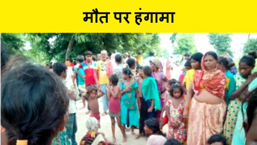पटना में सड़क किनारे मिला युवक का शव, आक्रोशित लोगों ने किया जमकर हंगामा