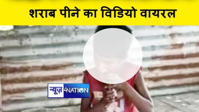 सासाराम में उड़ी शराबबंदी की धज्जियां, 8 साल के बच्चे का शराब पीते वीडियो वायरल