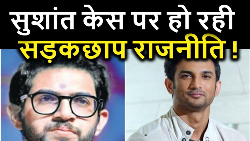 सुशांत सिंह राजपूत केस पर आदित्य ठाकरे ने तोड़ी चुप्पी, पूरे मामले पर सड़कछाप राजनीति हो रही