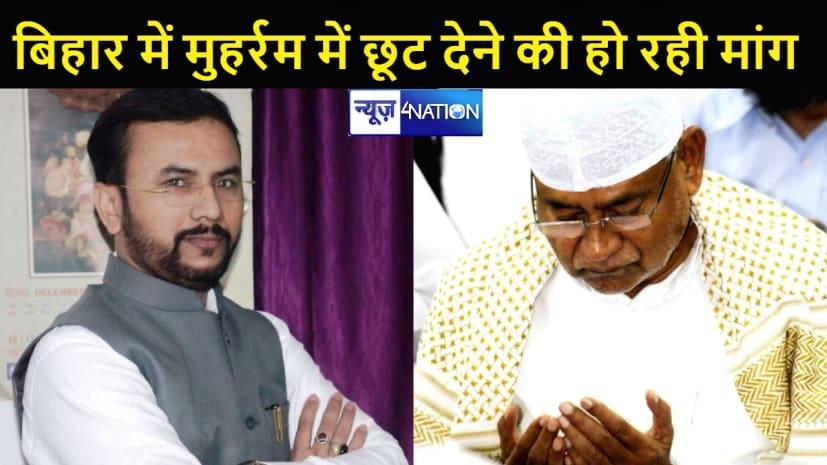 बिहार शिया वक्फ बोर्ड ने CM नीतीश को लिखी चिट्ठी, मोहर्रम में 10 दिनों के लिए मांगी छूट