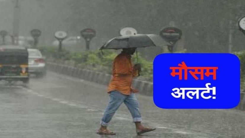 मौसम फिर से लेगा करवट, पटना समेत 24 जिलों में तेज हवा के साथ बारिश की संभावना